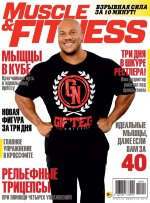 Muscle & Fitness 2015 №1 1 шт
