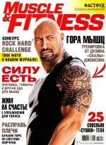 Muscle & Fitness 2015 №4 1 шт