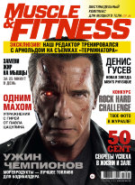 Muscle & Fitness №5 2015 1 шт