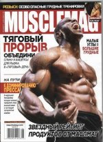 Musclemag № 8 1 шт