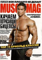 Musclemag №10(3) март2014 1 шт