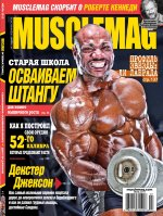 Musclemag №2 июль 2012 1 шт