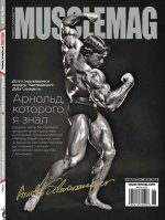 Musclemag №6 июль 2013 1 шт
