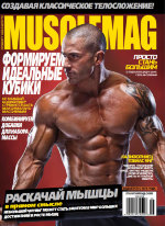 Musclemag №9 2014 1 шт