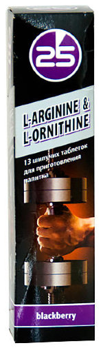 L-Arginine & L-Ornithine №13 blackberry***