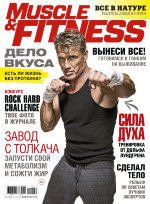 Журнал Muscle & Fitness