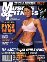 Muscle & Fitness 2007 №1 1 шт