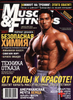 Muscle & Fitness 2007 №2 1 шт