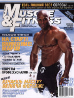 Muscle & Fitness 2007 №5 1 шт