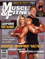 Muscle & Fitness 2007 №6 1 шт