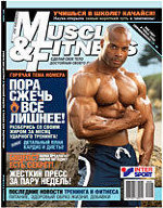 Muscle & Fitness 2009 №5 1 шт