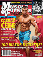 Muscle & Fitness 2010 №1 1 шт