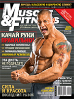 Muscle & Fitness 2010 №2 1 шт