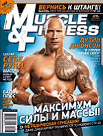 Muscle & Fitness 2010 №3 1 шт