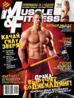 Muscle & Fitness 2010 №4 1 шт