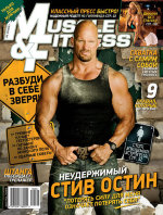 Muscle & Fitness 2010 №5 1 шт