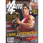 Muscle & Fitness 2010 №7 1 шт