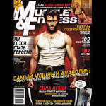 Muscle & Fitness 2010 №8 1 шт