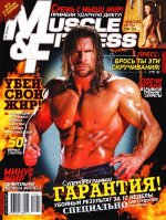Muscle & Fitness 2011 №1 1 шт