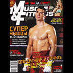 Muscle & Fitness 2011 №2 1 шт