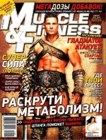 Muscle & Fitness 2011 №3 1 шт