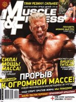 Muscle & Fitness 2011 №4 1 шт