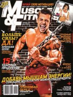 Muscle & Fitness 2011 №5 1 шт