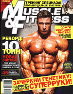 Muscle & Fitness 2011 №7 1 шт