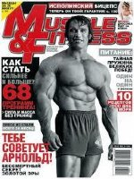 Muscle & Fitness 2012 №1 1 шт