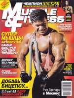 Muscle & Fitness 2012 №2 1 шт