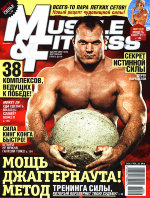 Muscle & Fitness 2012 №3 1 шт