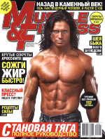 Muscle & Fitness 2012 №5 1 шт