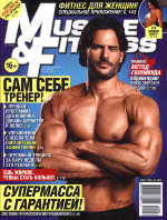 Muscle & Fitness 2012 №6 1 шт