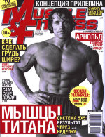 Muscle & Fitness 2012 №8 1 шт