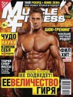 Muscle & Fitness 2013 №1 1 шт