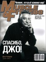 Muscle & Fitness 2013 №2 1 шт