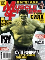 Muscle & Fitness 2013 №3 1 шт