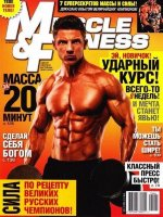 Muscle & Fitness 2013 №5 1 шт