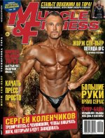 Muscle & Fitness 2014 март №2 1 шт